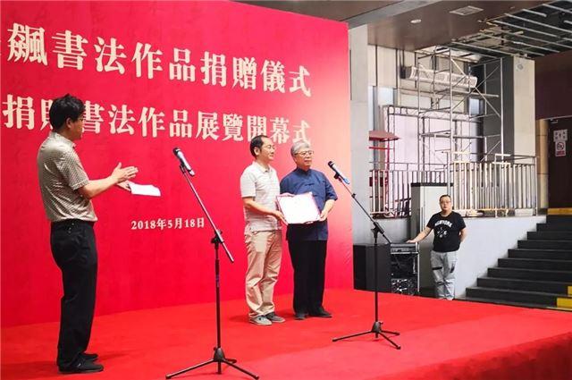 著名书法家张飙捐赠书法作品仪式在唐山市博物馆举行