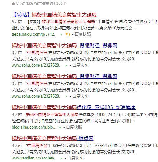 """关于近期部分网站转载""""揭秘中国 精英会黄智中大骗局""""文章律师函"""
