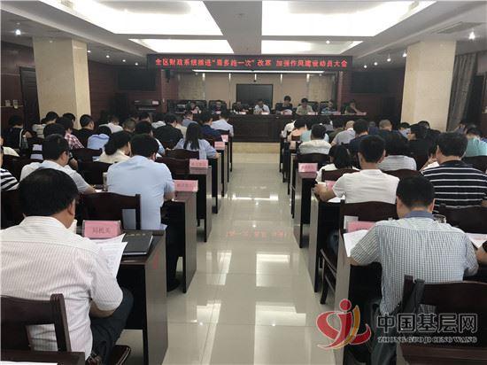 广丰区财政局召开推进