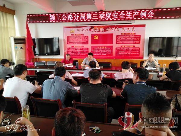颍上公路分局召开第三季度安全生产工作例会