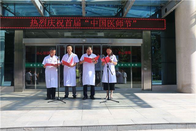 """黄龙县人民医院举办 庆祝首届""""中国医师节""""大型"""