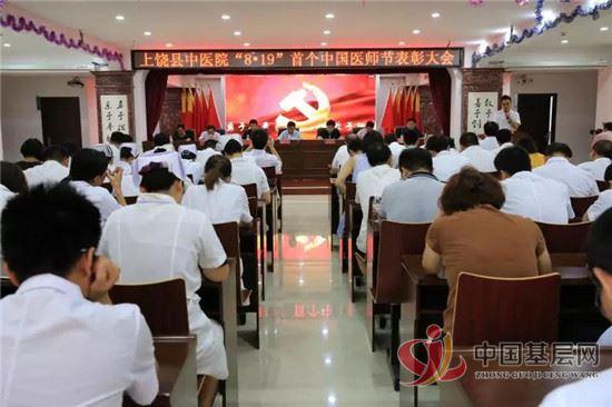 """上饶县中医院举行""""8·19""""首个医师节表彰大会"""