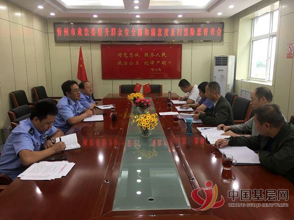 忻府区政法委系统党委书记刘计荣一行深入原平市公