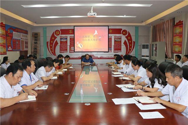 """黄龙县人民医院党支部组织开展了""""忠诚履职,勇于担"""