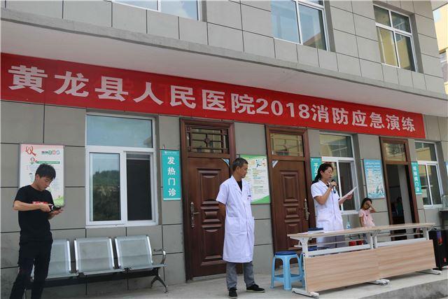 今天,黄龙县医院进行了2018年消防应急演练