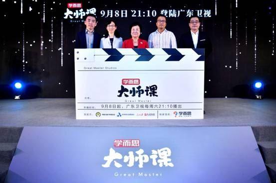 《学而思大师课》登陆广东卫视黄金档多位大师联袂倡导科学成长