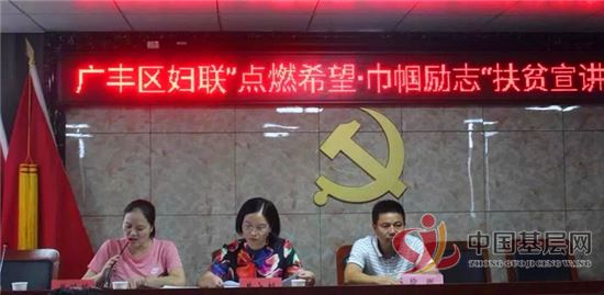 """广丰区妇联""""点燃希望·巾帼励志""""扶贫大宣讲"""