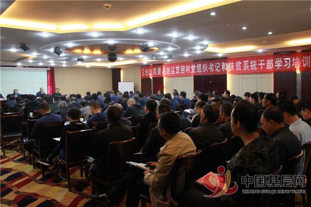 五台山景区召开贫困村党组织书记和扶贫系统干部学