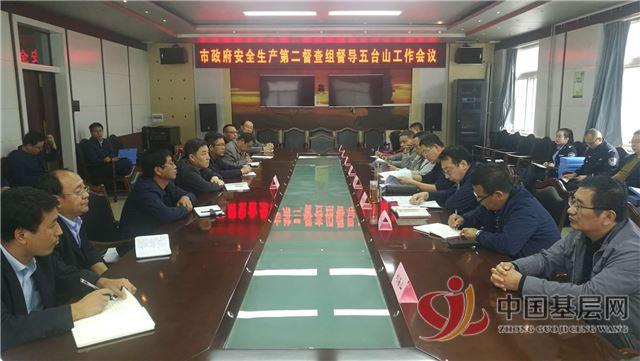 忻州市安全生产第二督导组督导检查景区安全生产工
