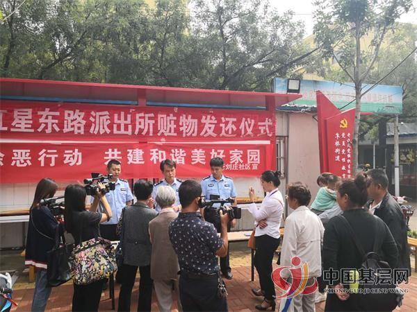 山东省济宁市市中警方举办赃物发还仪式
