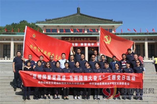 忻州市交通运政稽查支队主题党日活动