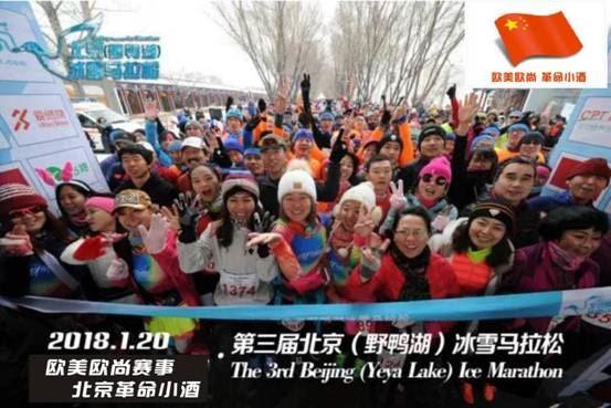 北京革命小酒荣耀参赛2018马拉松赛事