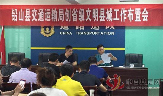 铅山交通运管召开全县道路运输企业创建省级文明城