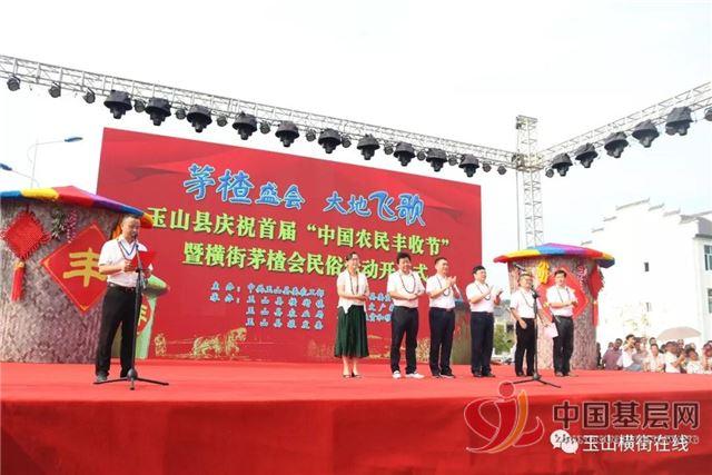 """玉山县庆祝首届""""农民丰收节"""",横街茅楂会民俗活动"""