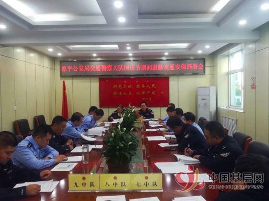 原平交警召开国庆节假期道路交通安保部署会议