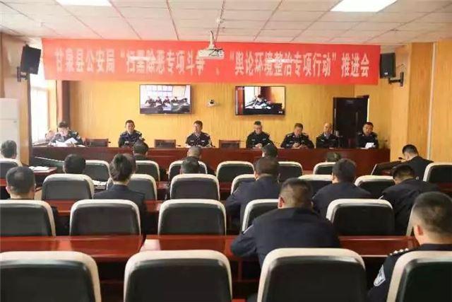 甘泉县公安局 召开扫黑除恶,舆论环境整治工作推进