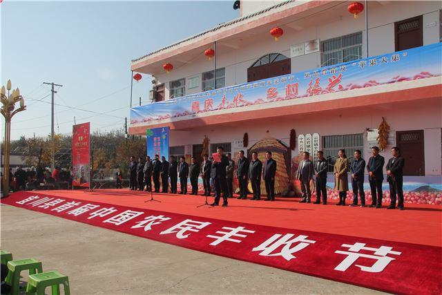 宜川县举行首届中国农民丰收节暨第四届苹果观光采