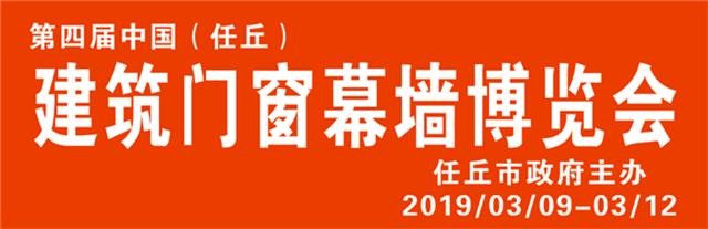 第四届中国(任丘)建筑门窗幕墙博览会即将开幕