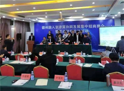 德州(北京)融入京津冀协同发展集中招商推介暨重点项