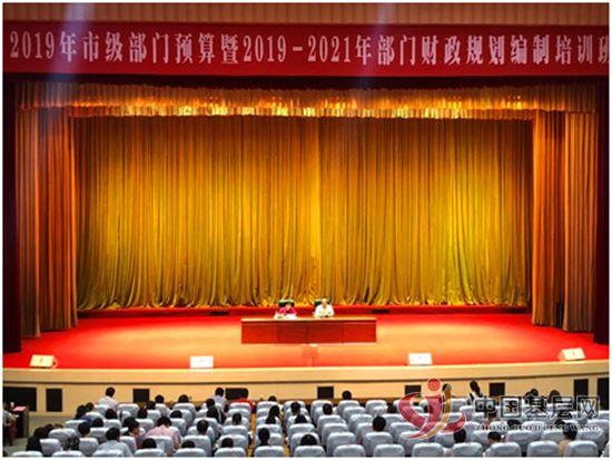 上饶市财政局举办2019年市级部门