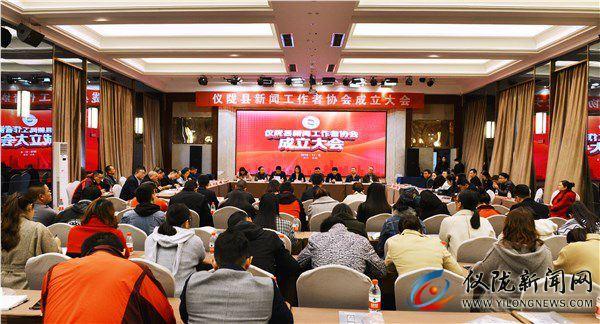 仪陇县新闻工作者协会今日正式成立
