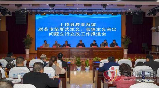 上饶县教育系统扎实推进脱贫攻坚突出问题立行立改