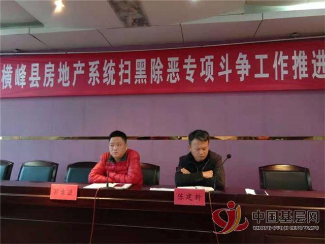 横峰县房管局召开房地产系统扫黑除恶专项斗争推进