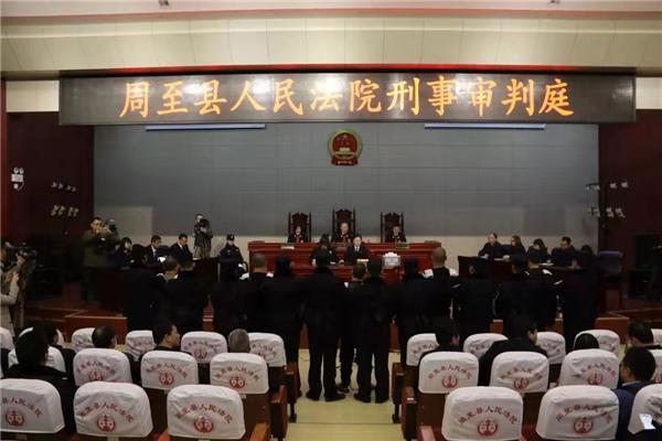 周至县公开宣判西安首例恶势力犯罪集团案件