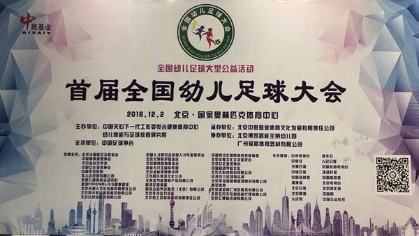 足球点亮快乐童年――首届全国幼儿足球大会在京举行
