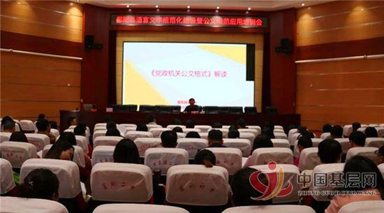 鄱阳县举办全县语言文字规范化建设暨公文规范应用培训