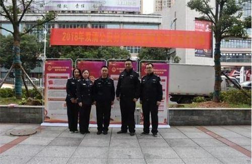 """双清公安分局开展""""国家宪法日""""普法宣传活动"""
