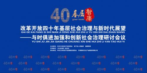 改革开放四十年基层社会治理与新时代展望研讨会将