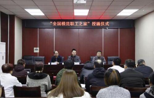 """河南推拿职业学院工会荣获""""全国模范职工之家""""荣"""