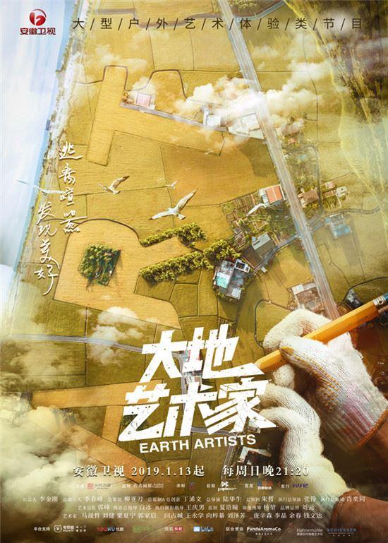 《大地艺术家》1月13日开播,艺术将在大地上碰撞出炫目火花