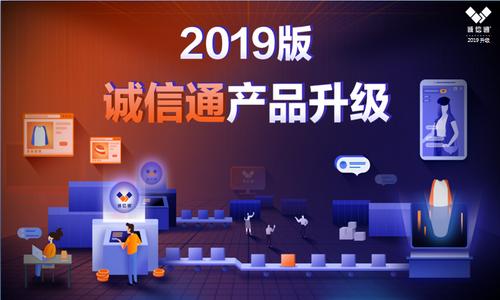 """2019诚信通以""""秀出好商品,赢得好生意""""理念打造新营销矩阵"""