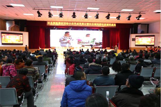 旧县镇温馨家园综合改革成果展示 暨旧县镇残联年度颁奖典礼成功举办