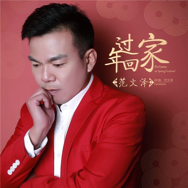 范文泽发布新歌《过年回家》 给冷冬一抹温度