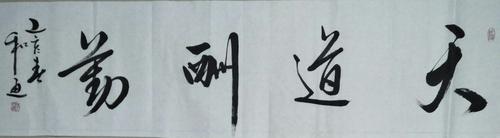 ��法名家�⒑屯ǖ墓P墨人生