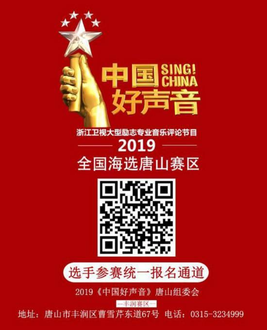 《中国好声音》全国海选——唐山丰润赛区正式启动