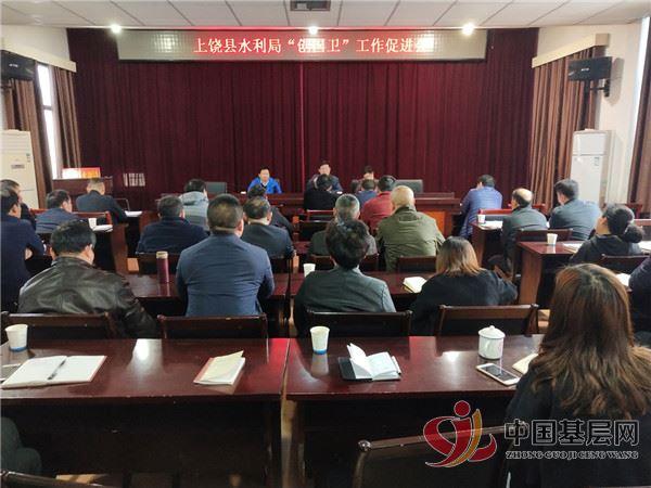 上饶县水利局召开创建