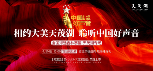 《中国好声音》海选赛吉林天茂湖站 即将激情开唱