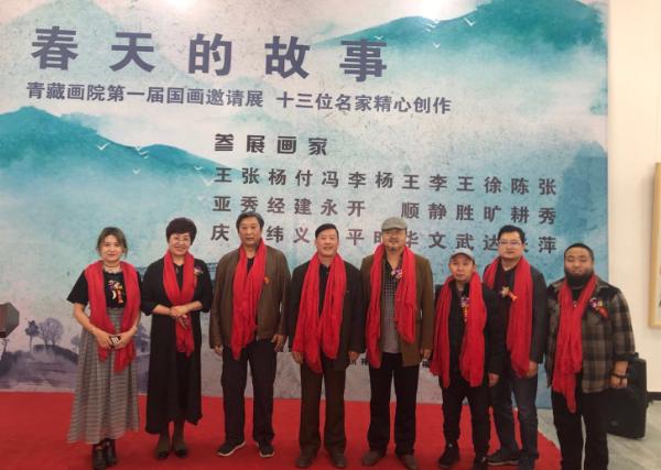 春天的故事青藏画院第一届国画邀请展在京
