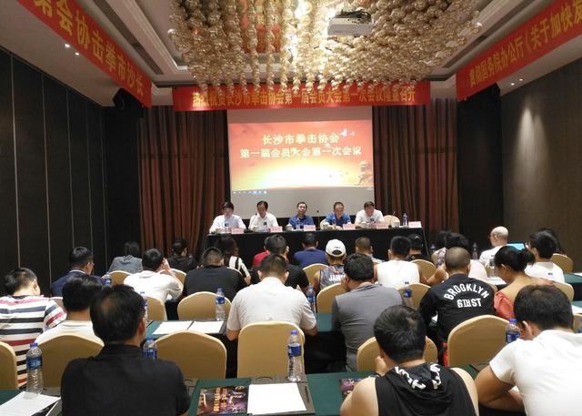 長沙市成立拳擊協會蔣良初擔任首屆主席