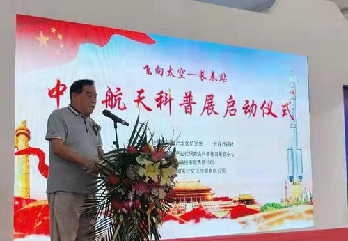 """东北首次""""飞向太空——中国航天科普展长春站""""正式开幕-中国传真"""