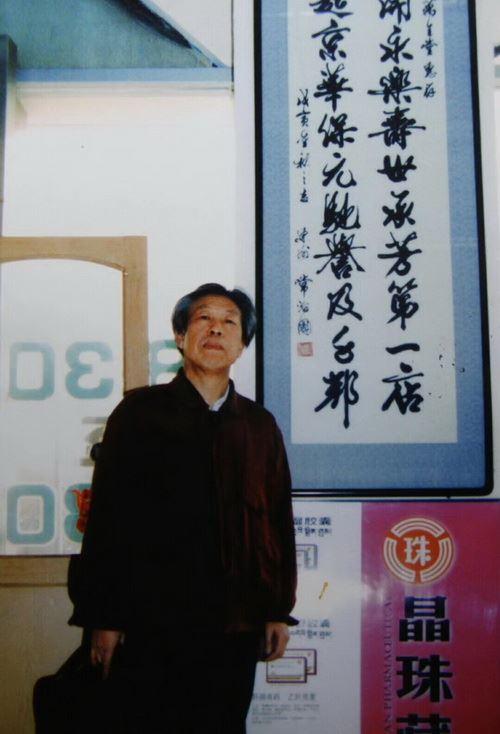 月圆时节叹星陨 —追忆中国楹联协会原副会长常治国先生-中国传真