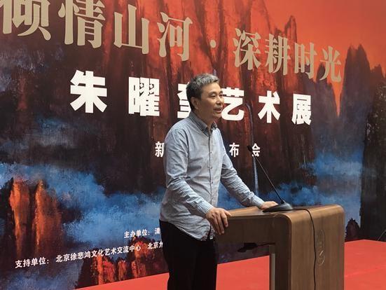 倾情山河·深耕时光——朱曜奎艺术展新闻发布会-中国传真