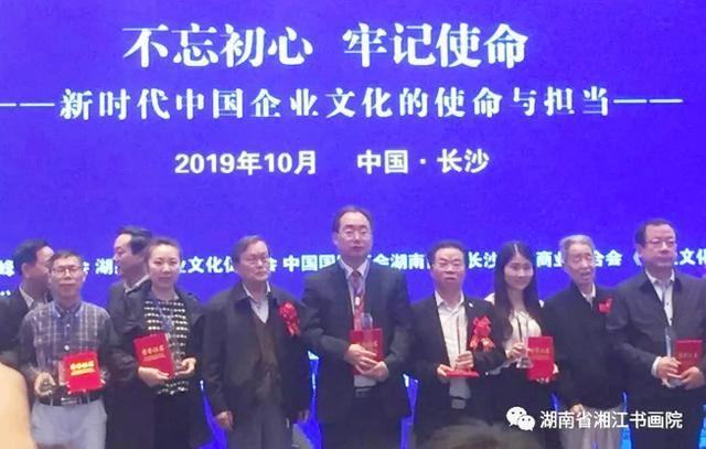 """曾昭才同志荣获""""2019年度中国企业文化建设功勋人物""""光荣称号"""