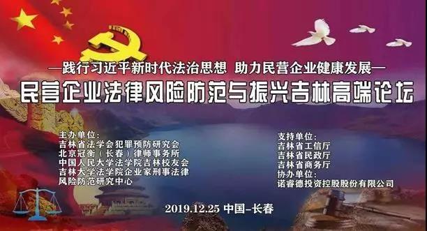 民营企业法律风险防范与振兴吉林高端论坛在长春会展中心圆满举办