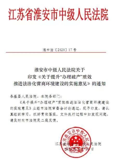 淮安中院搭建优化法治营商环境三大制度支撑
