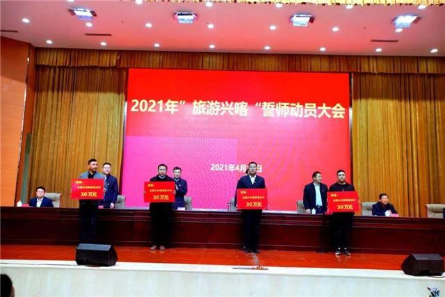 """新疆喀什地区召开2021年""""旅游兴喀""""誓师动员大会"""